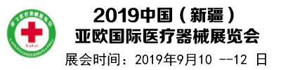 2019中国(新疆)亚欧国际医疗器械展览会邀请函