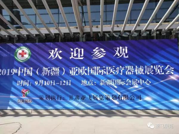 中国新疆亚欧国际医疗器械展览会胜利闭幕